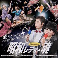 歌ってちゃぶ台 ザ・布団10枚いただきます‼「昭和レディ・魂」 - CONTE-SAPPORO Dance Center - BLOG -