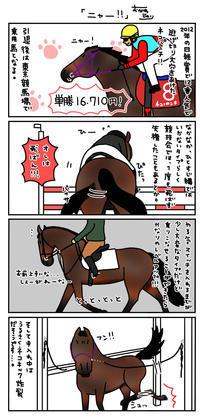 フレーフレー応援団 - おがわじゅりの馬房