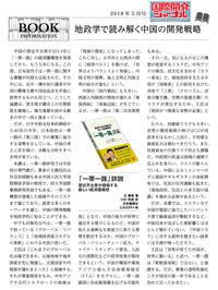 「国際開発ジャーナル」5月号、『「一帯一路」詳説』を大きく紹介 - 段躍中日報