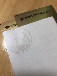 松竹・歌舞伎座株主優待で初演劇予約 - 旦那@八丁堀