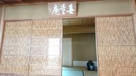 福寿園本店でのお点前体験、DANDELION CHOCOLATE Kyoto. The tea ceremony , new Bean to bar chocolate shop - latina diary blog