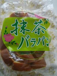 出雲のバラパンで朝ごパン - 料理研究家ブログ行長万里  日本全国 美味しい話