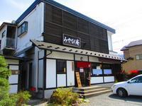 「みやび庵」でさらしな蕎麦きり(大盛)+海老と野菜の天ぷら♪ - 冒険家ズリサン