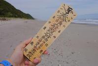 海上安全・大漁満足 - Beachcomber's Logbook