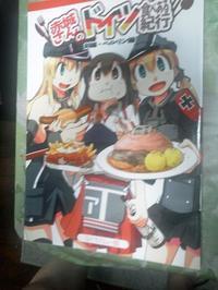 同人誌「赤城さんのドイツ食べある紀行」3冊セットのこと - 読書箚記と覚え書