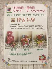 イベントのご案内♪♪ - ブレスガーデン Breath Garden 大阪・泉南のお花屋さんです。バルーンもはじめました。