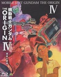 『機動戦士ガンダム THE ORIGIN IV/運命の前夜』 - 【徒然なるままに・・・】