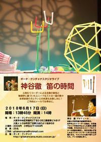 神谷徹 笛の時間 - 大阪でバリ島のガムラン ギータクンチャナ PENTAS@GITA KENCANA