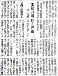 20180503 【米朝首脳会談】トランプ大統領の期待 - 杉本敏宏のつれづれなるままに