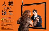 NHKスペシャル 人類誕生 - 二丁目の鉄人29号