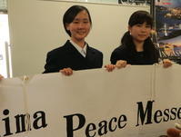 高校生平和大使  平和賞受賞 なりませんでした 10月5日 更新しました - SPORTS 憲法  政治