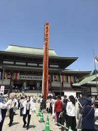 成田山開基1080年祭 - 川豊本店ブログ