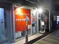 「つばさ家武蔵境店」でのりラーメン+ミニライス♪94 - 冒険家ズリサン
