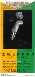 東京都写真美術館 光画と新興写真展にて - nazunaニッキ