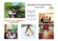 【後記】マンダリンオリエンタル・パリのラグジュアリー体験ツアー2018 - keiko's paris journal <パリ通信 - KSL>