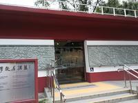 李鄭屋漢墓博物館 - 香港貧乏旅日記 時々レスリー・チャン