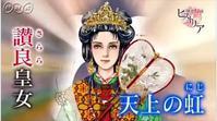 第2回歴史カフェ小城512のご案内 天山神社創建を喜んだ持統天皇 - ひもろぎ逍遥