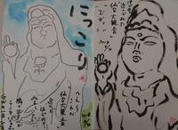 仙台大観音「にっこり」 - ムッチャンの絵手紙日記
