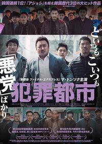 G.W.なので、韓国映画2本立てで行って来ました(モチロン、話題の映画もね) - 不二子のKorea ヨロカジ diary