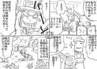 久しぶりの落書き漫画 - モアイ表ブログ