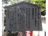 鈴虫寺 - 名古屋の美容室 ミュゼドゥラペ(Musee de Lapaix)公式ブログ
