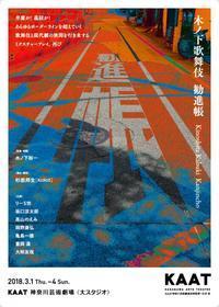 木ノ下歌舞伎「勧進帳」@神奈川芸術劇場大スタジオ - なごやかなごやレコンキスタ!