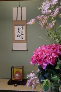 老舗料亭でパリスタイル(1)スタンバイ~大大大手毬投げ入れ - お花に囲まれて