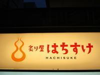 『炙り屋はちすけ』将来が楽しみな燗付師?の『紗依night』を味わう!(広島中町) - タカシの流浪記