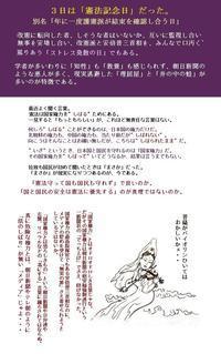 国と国民の安全より「憲法」が優先するおかしな国ニッポン     東京カラス     - 東京カラスの国会白昼夢