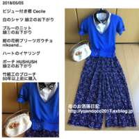 半袖のブルーのニットと花柄プリーツガウチョ - 母のお洒落日記