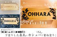 新天地のデザイン:#07 下塗りした『表札』にカシューを重ね塗り*3回目! - maki+saegusa