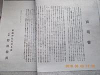 ヤドカリ人生野沢俊雄について考える4 - 日本救護団