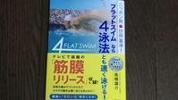 水泳の本 - よしのクラフトルーム