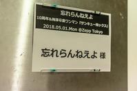 忘れらんねえよ梅津くん脱退の日※5/1 Zepp東京サンキュー梅ックスライブ写真 - カメラさえもぶん投げたくなる時だってある