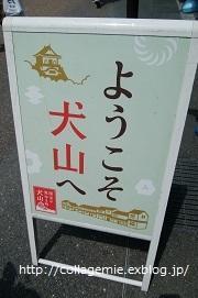 GWのお出かけ~犬山城下町@愛知県犬山市 - 自分カルテRで思考の整理を~整理収納レッスン in 三重