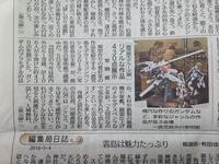 鹿児島モデラーズコンベンション2018作品紹介 - マルタカヤ模型