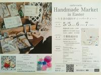 ハンドメイドマーケット7日まで! - cache-cache~成田市ハンドメイドマーケット&オープンガーデン~