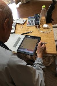 九州 その1 父とiPad - よもやま日記書いてます。
