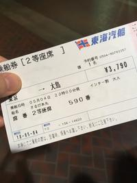 大島への船旅#1~地球の躍動を感じられる三原山トレッキング~ - magic hour