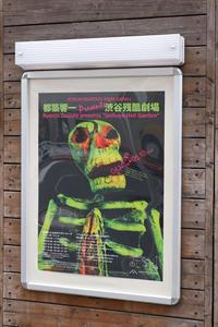 ■都築響一 presents 渋谷残酷劇場(東京都)その1 - ポンチハンター2.0