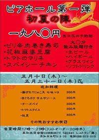 ビアホール第一弾「初夏の陣」のお知らせ - 【高知共済会館 COMMUNITY SQUARE】、フェスタフェスタ、レストラン膳のお知らせブログ