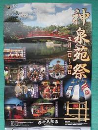 神泉苑祭(京都市中京区) - y's 通信 ~季節を彩る風物詩~