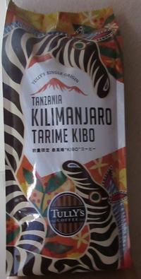 タンザニア・キリマンジャロタリメKIBO (2018) - 趣味のページ