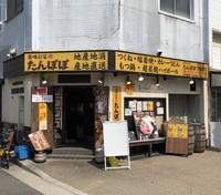 天保山美味彩菜「たんぽぽ」 - さすらいのバーブ坂田「笑わせるなよ泣けるじゃないか2」