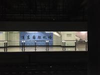 カンボジア旅・乗り換え時間に上海観光 - Da bin ich! -わたしはここにいます-
