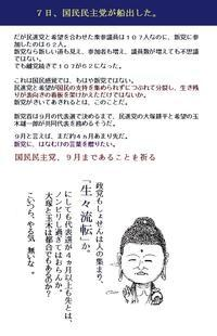 で、いつ解党?    東京カラス - 東京カラスの国会白昼夢