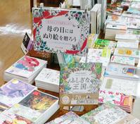 母の日には塗り絵を贈ろう! 喜久屋書店小倉店 - オトナのぬりえ『ひみつの花園』オフィシャル・ブログ