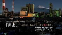 富士工場夜景倶楽部写真展のお知らせ - かぐやの! TMO吉原 勝手に応援団!!。。。