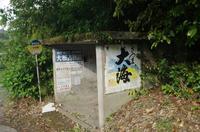 中苫野 - リンデンバス ~バス停とその先に~