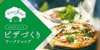 きたかるフォレスタ〜ひかりの森の物語〜 - 北軽井沢スウィートグラス